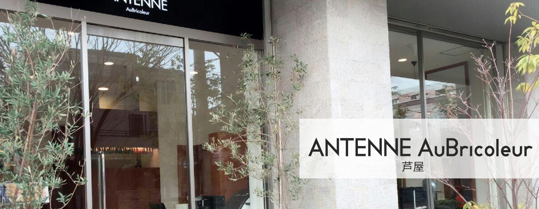 ANTENNE AuBricoleu 芦屋店